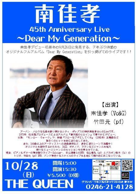 今週日曜日(10/28)は、南佳孝さんデビュー45周年記念Liveです_d0115919_13510425.jpg