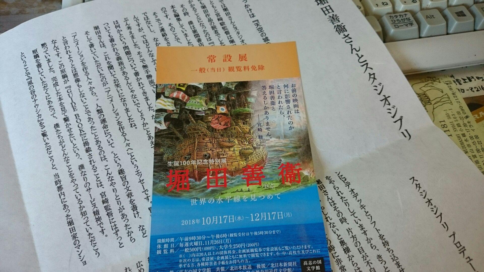 堀田善衛生誕100年記念特別展_d0180229_20561022.jpg