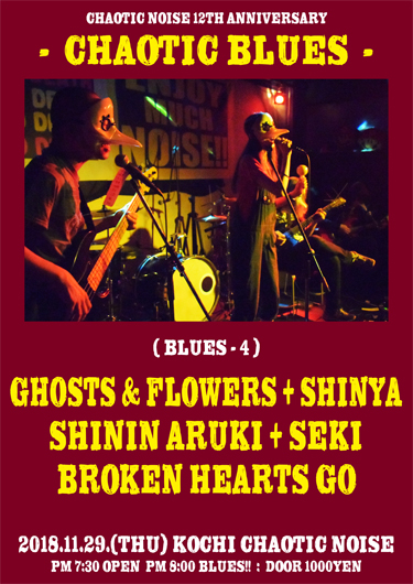 明日!! CHAOTIC BLUES!!_f0004730_14134213.jpg