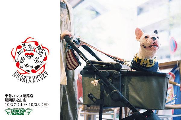 10/27(土)〜10/28(日)は、東急ハンズ姫路店に出店します!!_a0129631_08583809.jpg