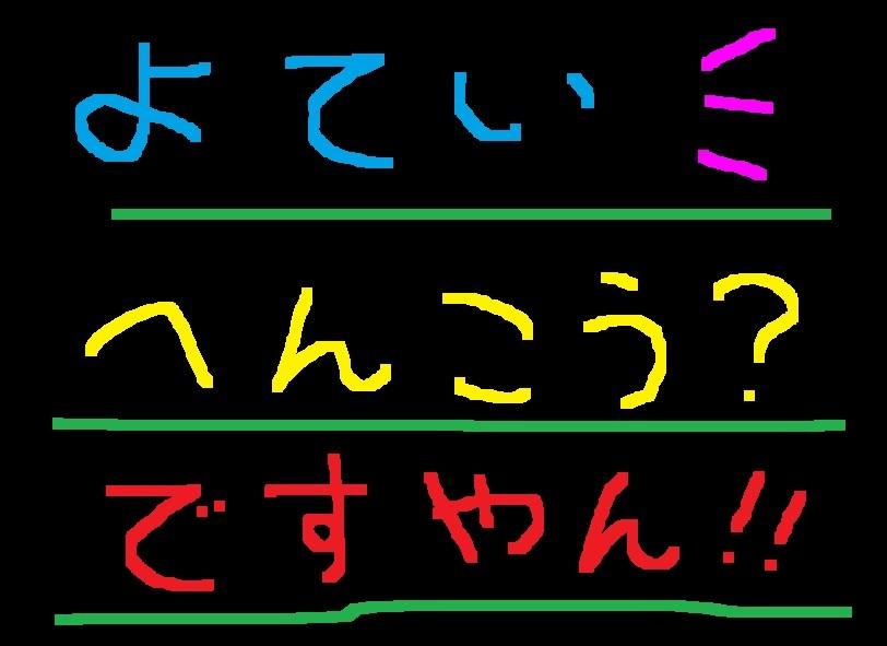 コニーカップ開催日変更?ですやん!_f0056935_20102785.jpg