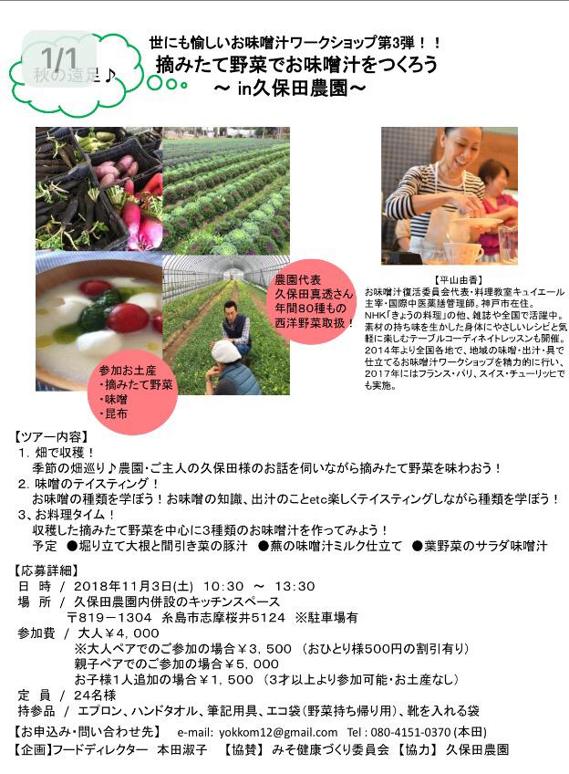 福岡、糸島 久保田農園さんで_e0134337_09575969.jpg