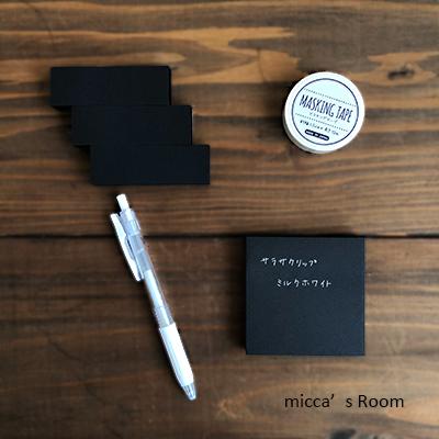 セリアの黒付箋と白ペン、ダイソーのナイロンメッシュケース_b0245038_12585031.jpg