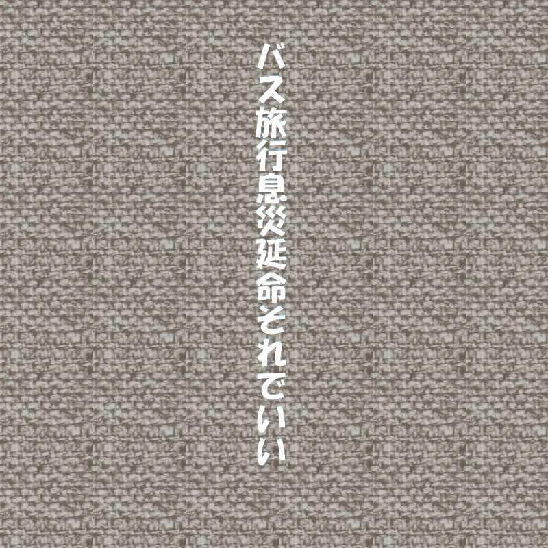 f0117041_04574806.jpg