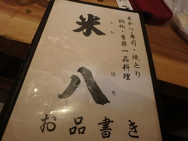 おばちゃんとデート 新長田 米八_f0334143_9302965.jpg