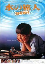 水の旅人 侍KIDS(1993)_e0080345_06434537.jpg