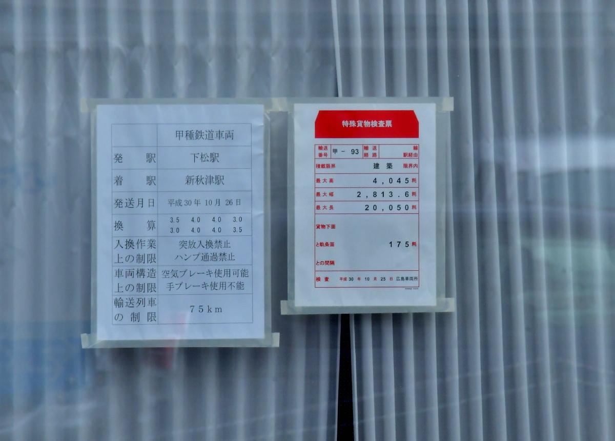 西武新型特急車第一編成_a0251146_18405740.jpg