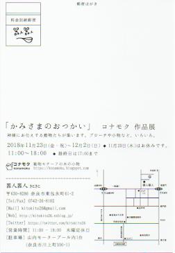 11月の作品展「コナモク作品展 かみさまのおつかい」開催のお知らせ_b0225561_1531569.png