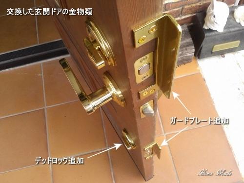 錆び付いた玄関ハンドルが蘇りました_c0108065_20192344.jpg