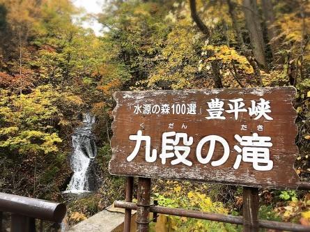 豊平峡ダム/札幌市 南区 _c0378174_22064011.jpg