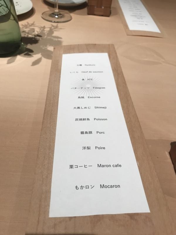 Sola オーナシェフ吉武弘樹氏と万茶を愉しむディスカッション茶会_c0366777_21165845.jpeg