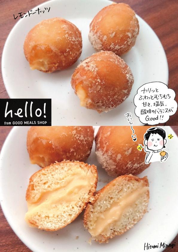 【渋谷】hello! from GOOD MEALS SHOP「レモンドーナッツ【なんて良いドーナツ!】_d0272182_12330839.jpg