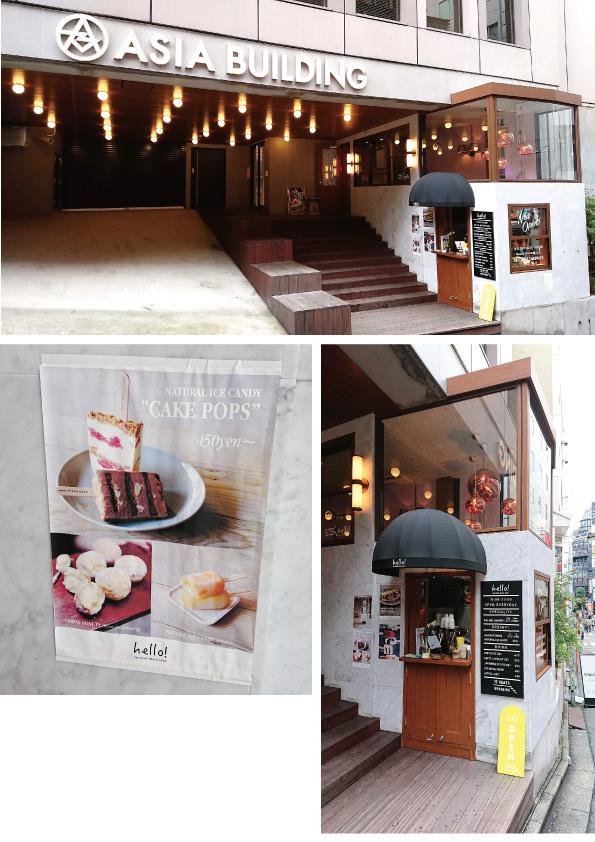 【渋谷】hello! from GOOD MEALS SHOP「レモンドーナッツ【なんて良いドーナツ!】_d0272182_12330855.jpg