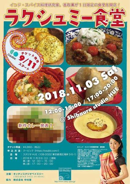 キッチンスタジオペイズリー香取薫先生の一日食堂「ラクシュミー食堂」へ行ってきました_e0145685_21413479.jpg