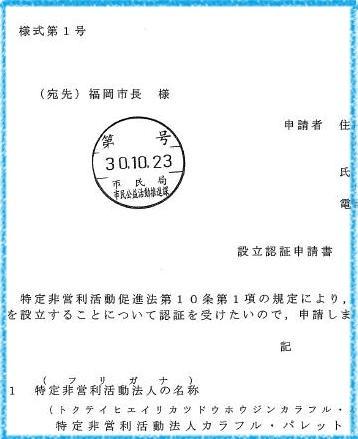 2018年、10月23日、NPO法人設立認証申請書その他、受理していただきました。_e0188087_22560233.jpg