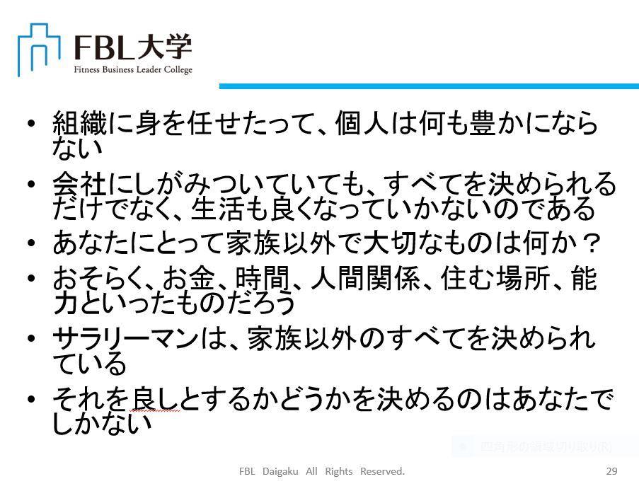 No.4066 10月27日(土):ブログ講座③:「会社にすべてを決められる人生」でいいのか?_b0113993_19511933.jpg