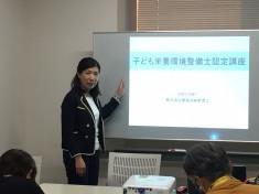 「子ども栄養環境整備士認定講座」始まりました!_a0267202_11305404.jpg