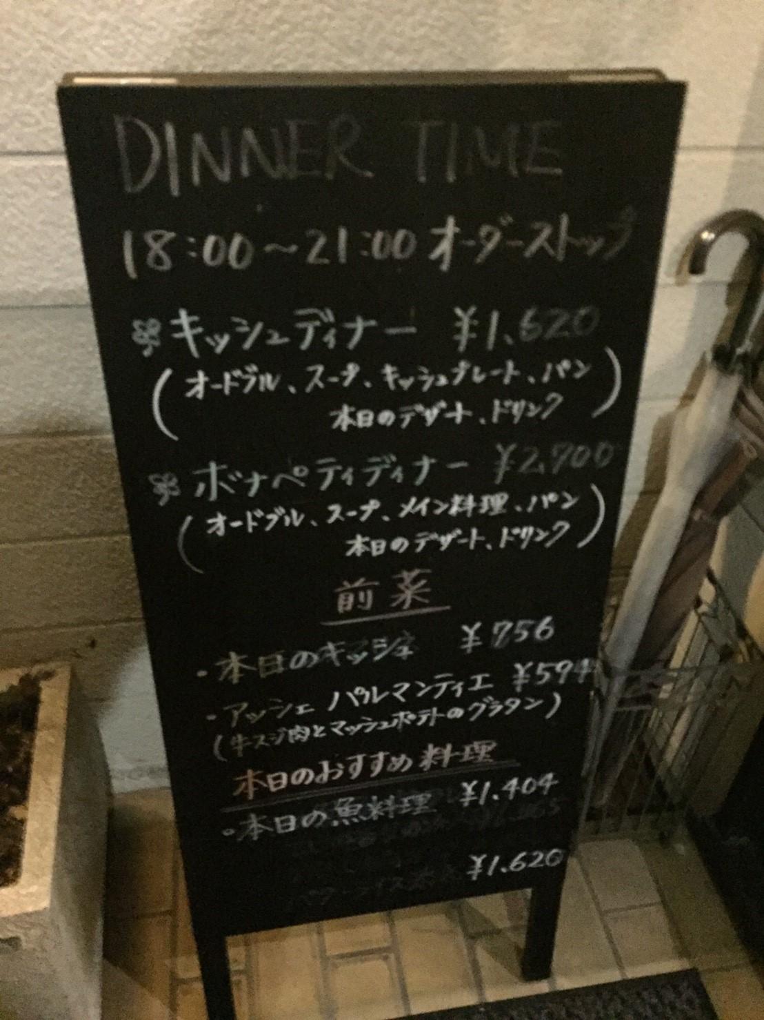 ふらんす食堂ボナペティ   ディナー_e0115904_20304406.jpg