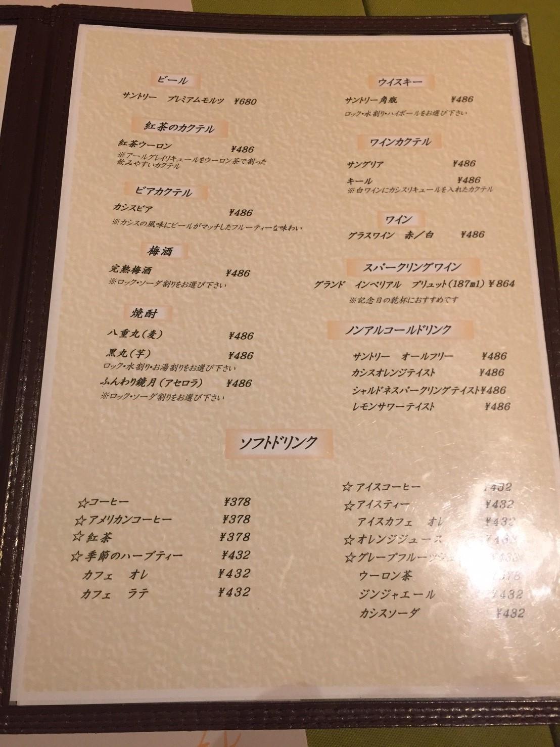ふらんす食堂ボナペティ   ディナー_e0115904_20380586.jpg