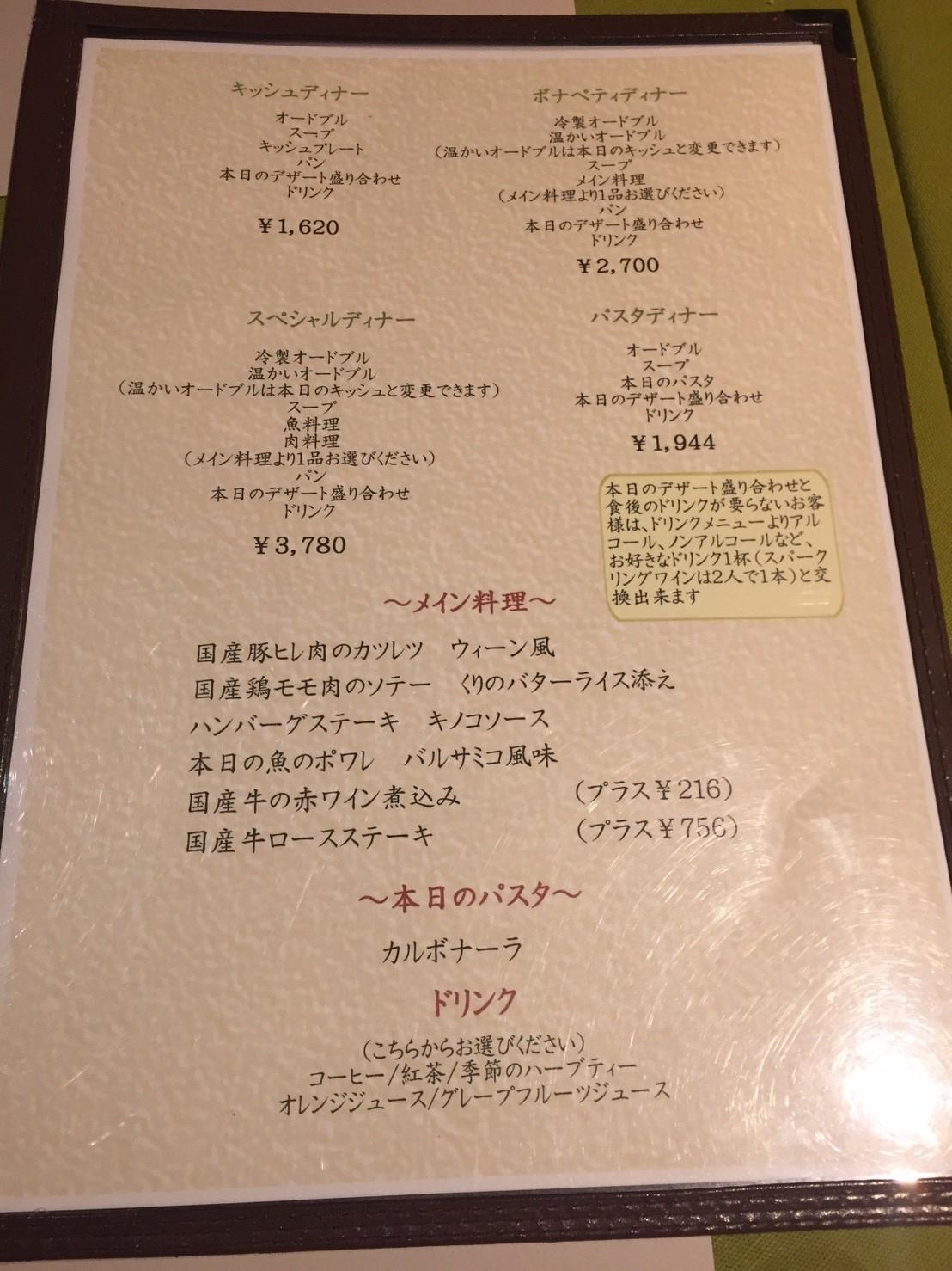 ふらんす食堂ボナペティ   ディナー_e0115904_20475615.jpg