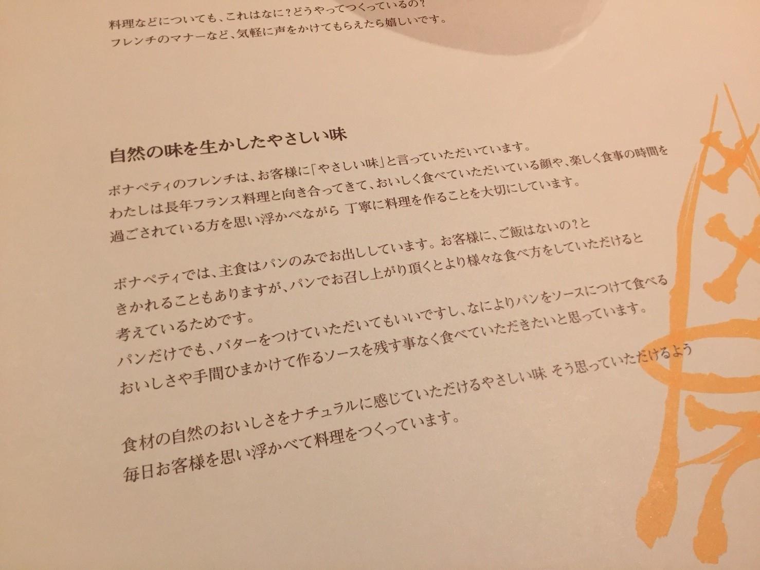 ふらんす食堂ボナペティ   ディナー_e0115904_20492997.jpg