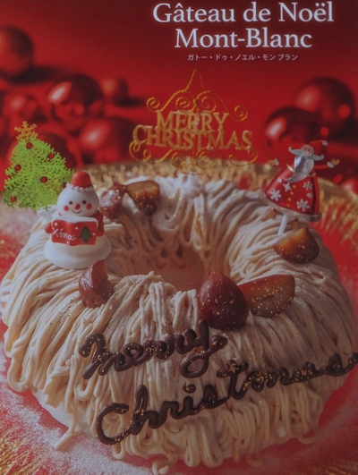 2018 JHBS クリスマスケーキ!「ガトー・ドゥ・ノエル・モンブラン」_a0161408_10433276.jpg