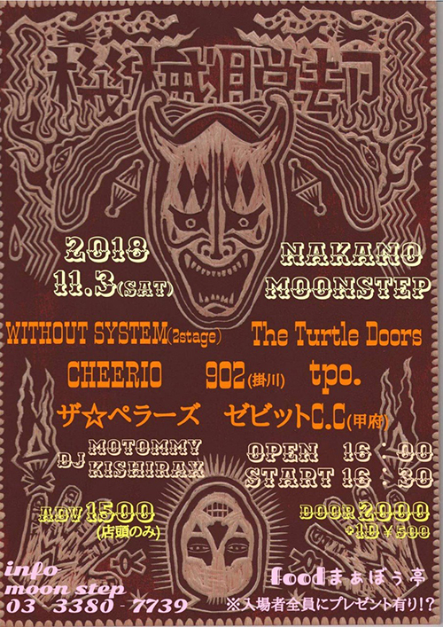 CHEERIO 2ndアルバム『SEED PUNK』取り扱い店舗&ディストロ情報★CHEERIO 2018 LIVE SCHEDULE(2018.10.27.更新)_b0159810_13413202.jpg