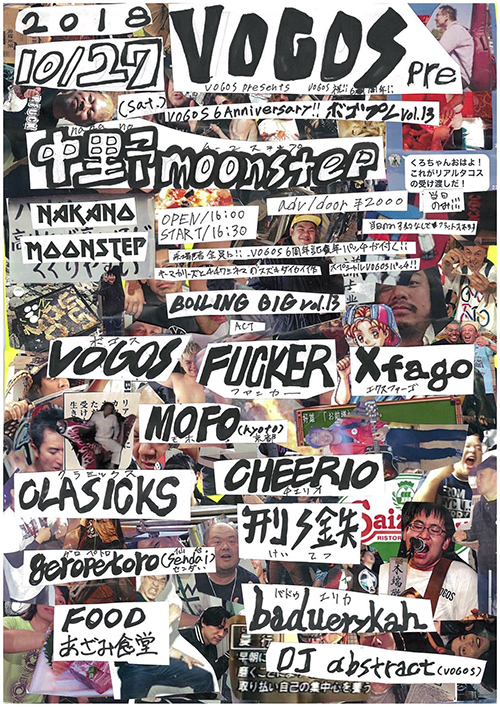 CHEERIO 2ndアルバム『SEED PUNK』取り扱い店舗&ディストロ情報★CHEERIO 2018 LIVE SCHEDULE(2018.10.27.更新)_b0159810_13413314.jpg