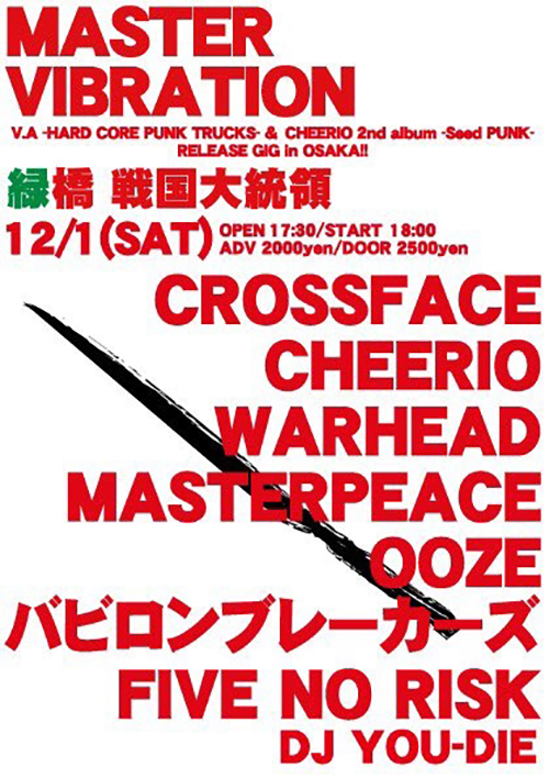 CHEERIO 2ndアルバム『SEED PUNK』取り扱い店舗&ディストロ情報★CHEERIO 2018 LIVE SCHEDULE(2018.10.27.更新)_b0159810_13434891.jpg