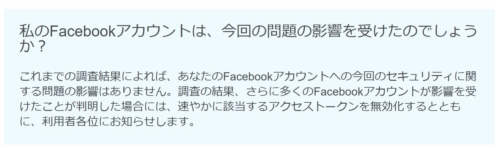Facebookの情報流出、私はセーフ_c0338136_17560479.jpg