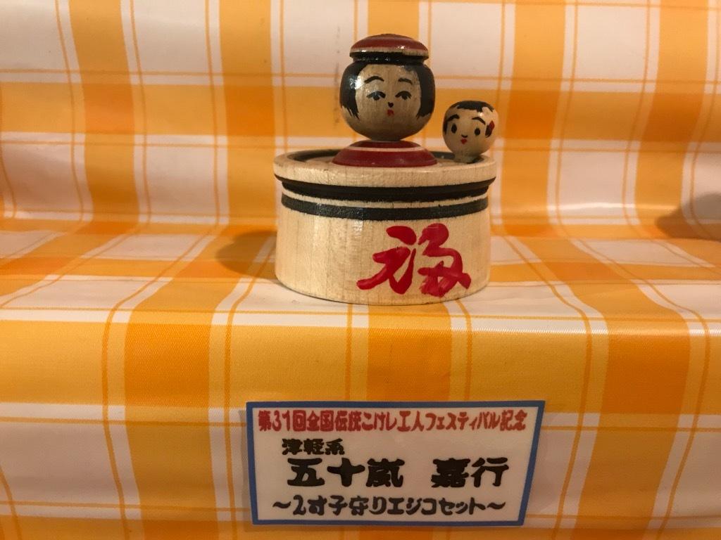 第31回工人フェス記念 2寸子守えじこセット販売のお知らせ!_e0318040_10263130.jpg