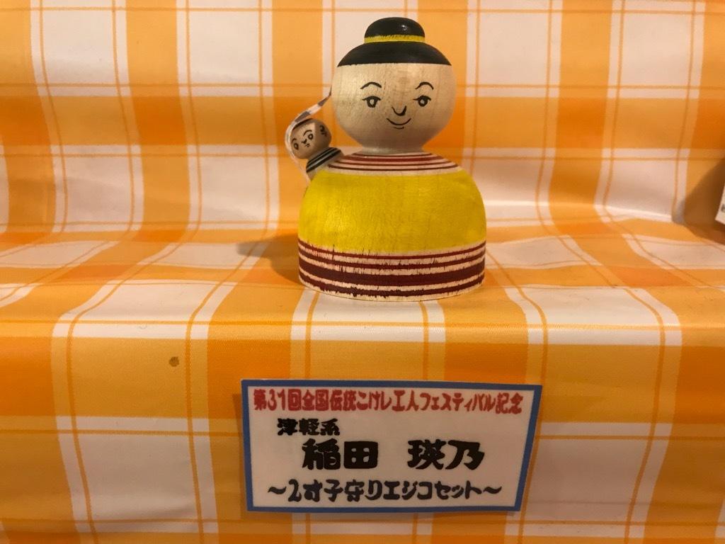 第31回工人フェス記念 2寸子守えじこセット販売のお知らせ!_e0318040_10264411.jpg