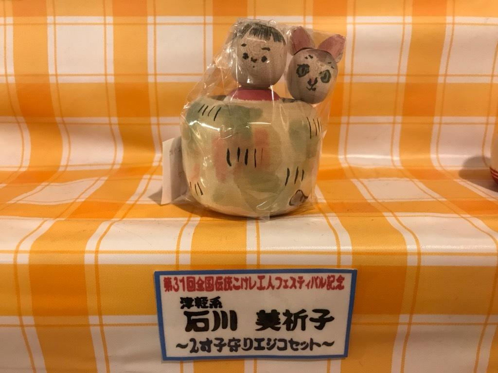 第31回工人フェス記念 2寸子守えじこセット販売のお知らせ!_e0318040_10265665.jpg