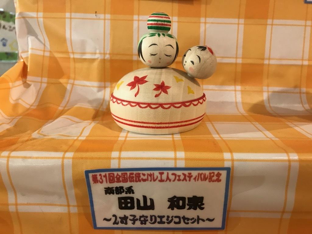 第31回工人フェス記念 2寸子守えじこセット販売のお知らせ!_e0318040_10272287.jpg