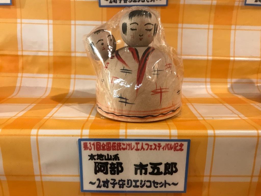 第31回工人フェス記念 2寸子守えじこセット販売のお知らせ!_e0318040_10273749.jpg