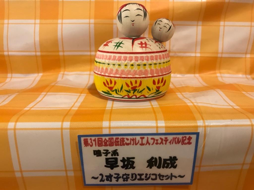 第31回工人フェス記念 2寸子守えじこセット販売のお知らせ!_e0318040_10284833.jpg