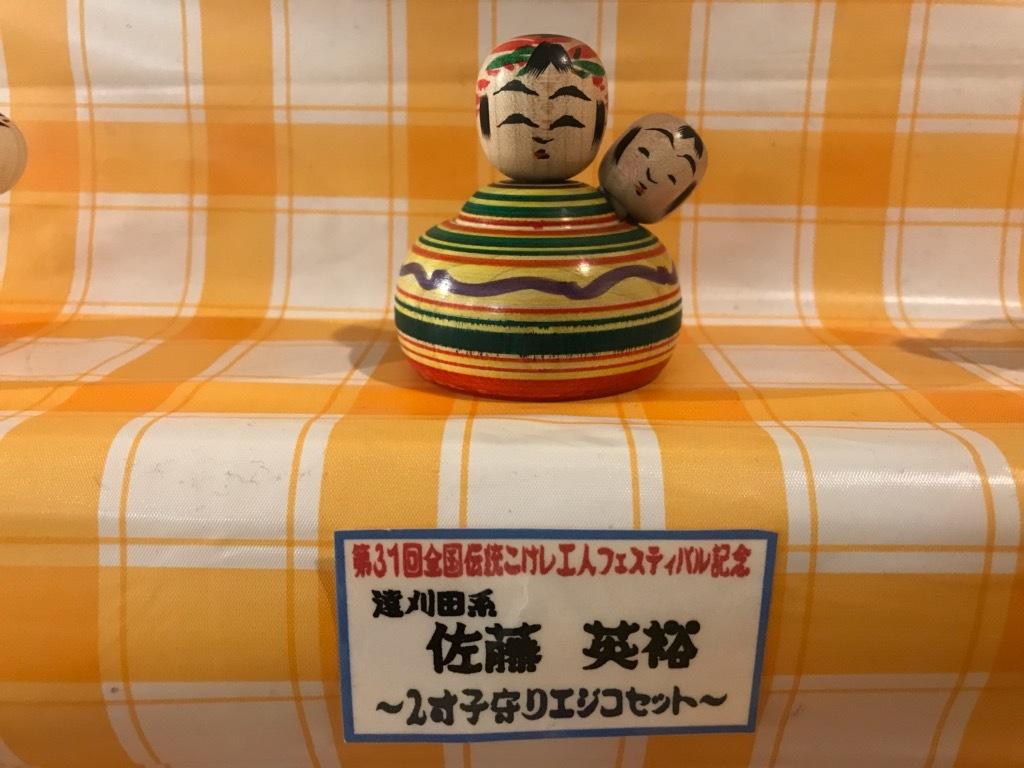 第31回工人フェス記念 2寸子守えじこセット販売のお知らせ!_e0318040_10332505.jpg