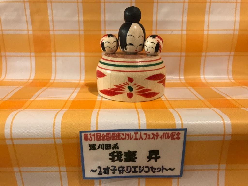 第31回工人フェス記念 2寸子守えじこセット販売のお知らせ!_e0318040_10334940.jpg