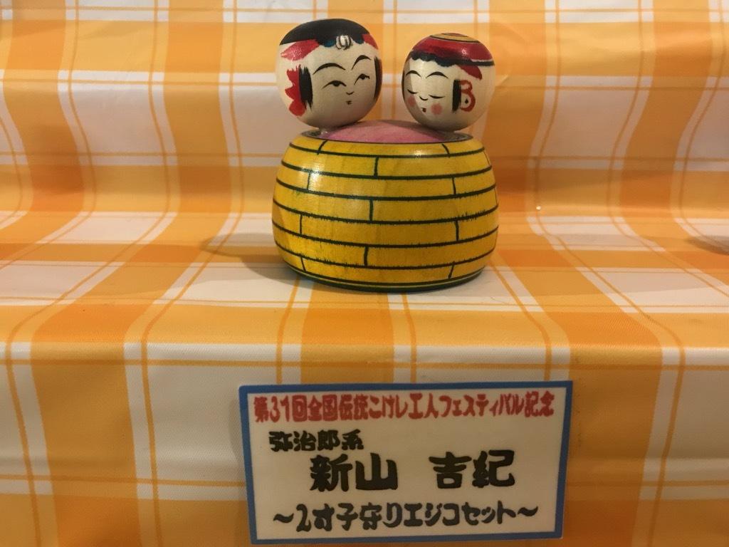 第31回工人フェス記念 2寸子守えじこセット販売のお知らせ!_e0318040_10350120.jpg