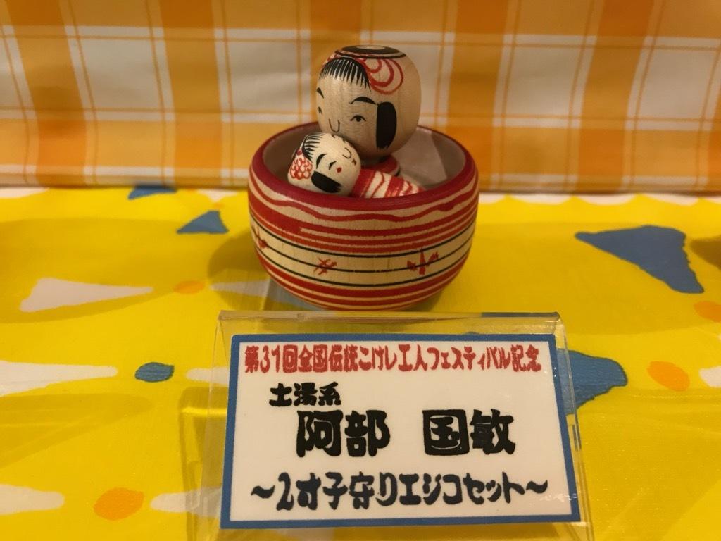 第31回工人フェス記念 2寸子守えじこセット販売のお知らせ!_e0318040_10361316.jpg