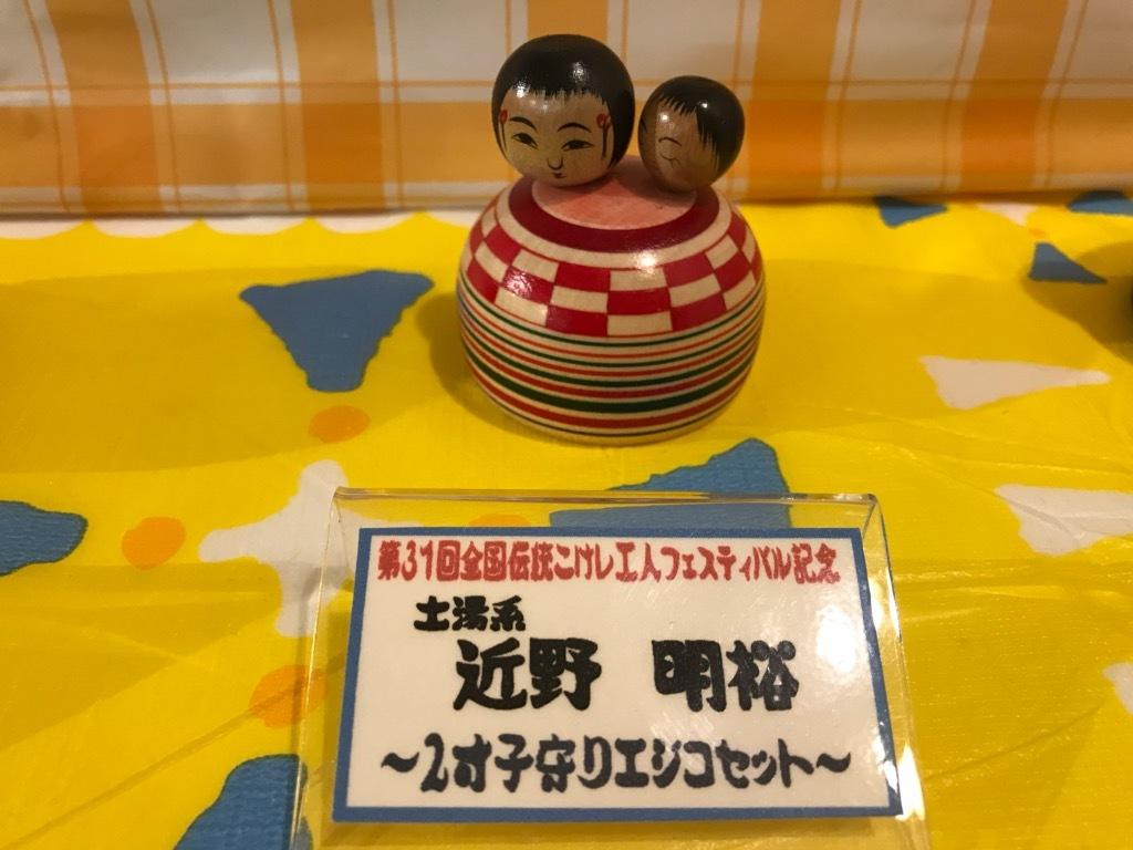 第31回工人フェス記念 2寸子守えじこセット販売のお知らせ!_e0318040_10362916.jpg