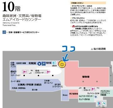 10/25(木)  JR京都伊勢丹さんに出店中!_a0272042_21594741.jpg