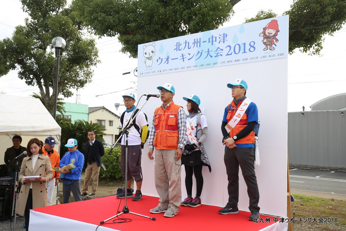 北九州ー中津ウオーキング大会2018_d0389843_11244845.jpg