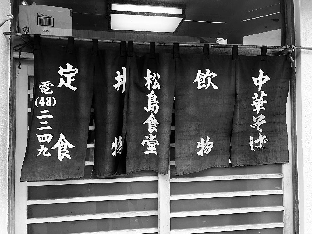 横須賀「松島食堂」でチャーシュー麺_e0220163_16010290.jpg