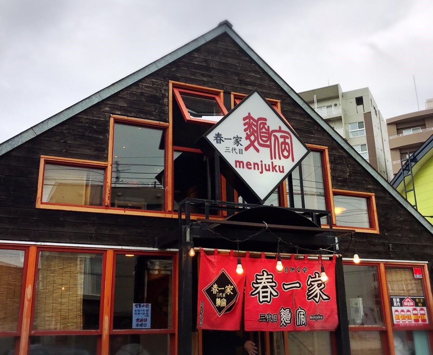 春一家 三代目 麺宿/札幌市 豊平区 _c0378174_14192101.jpg