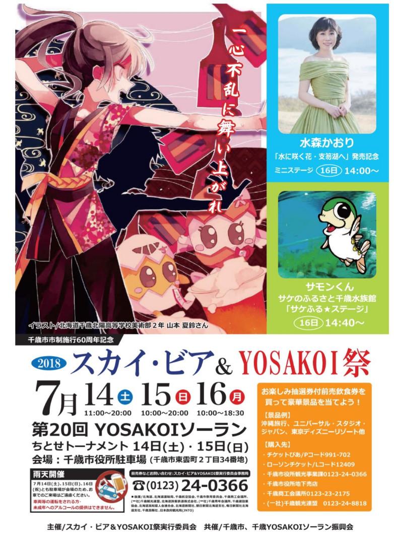 2018スカイ・ビア&YOSAKOI祭/千歳市_c0378174_15222875.jpg
