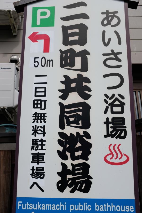 かみのやま温泉「 二日町共同浴場」 2018/10/20_e0143883_06110710.jpg