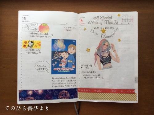 EDiT1日1P(9/10〜9/16)のピックアップページ_d0285885_10355063.jpeg