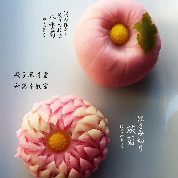 磯子風月堂 秋の和菓子教室@横浜市技能文化会館_e0092594_17471386.jpg