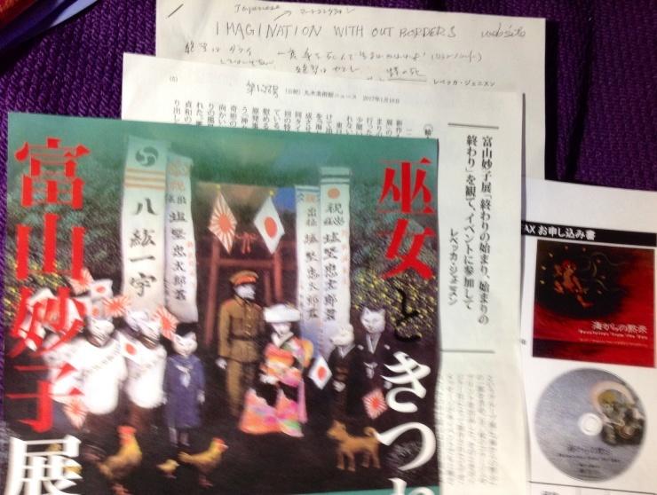 富山妙子さんのこと  レベッカジェニスン_c0100195_16174174.jpg